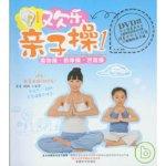 歡樂親子操‧1(附贈DVD)