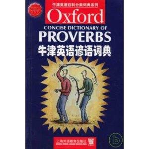 牛津英語諺語詞典