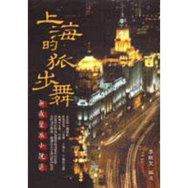 上海的狐步舞:新感覺派小說選