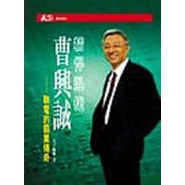 曹興誠:聯電與霸業傳奇