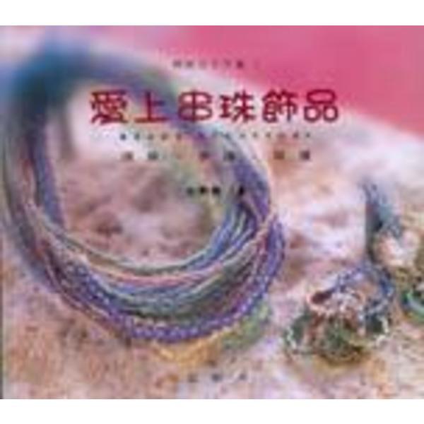 愛上串珠飾品