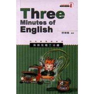 英語充電三分鐘