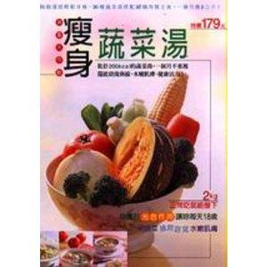 瘦身蔬菜湯:吃飽飽還能輕鬆享瘦,30種蔬菜湯搭配30種肉類主食,正常吃就能瘦下2kg!