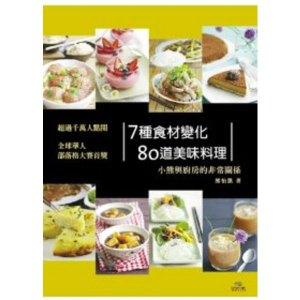 7種食材變化80道美味料理:小熊與廚房的非常關係