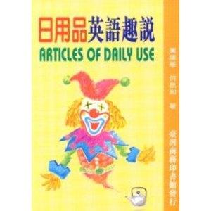 日用品英語趣說(Articles of daily use)