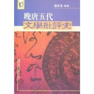 晚唐五代文學批評史