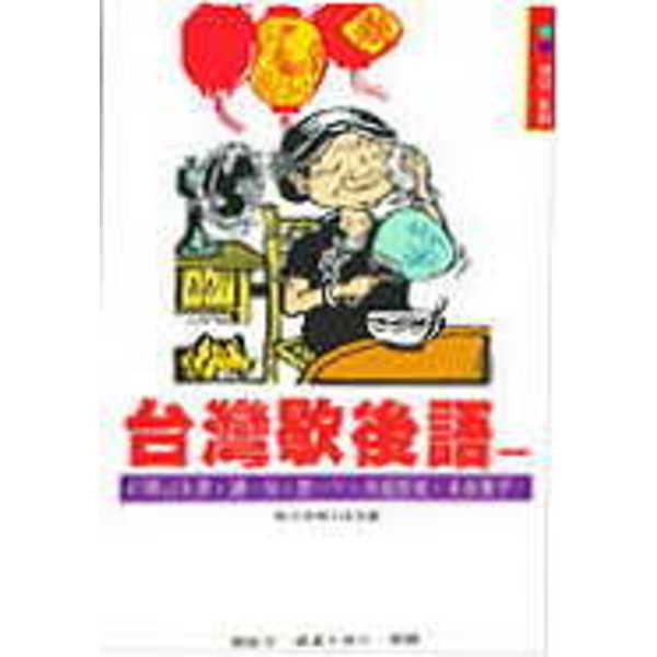 台灣歇後語