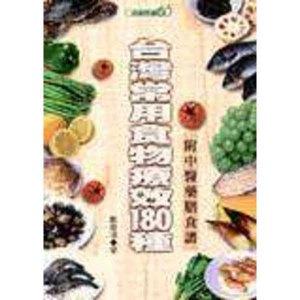 台灣常用食物療效180種