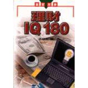 理財IQ180