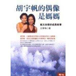 胡宇帆的偶像是媽媽:航太女傑的成長故事
