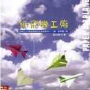 紙飛機工廠