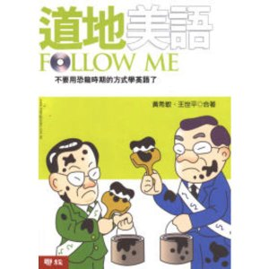道地美語 Follow Me(附光碟)