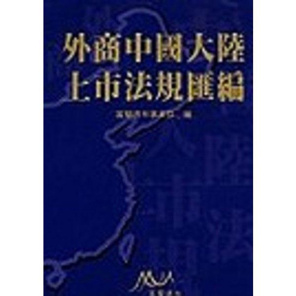 外商中國大陸上市法規匯編