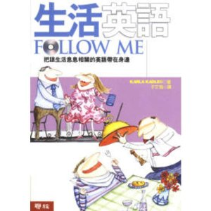 生活英語 Follow Me(附光碟)