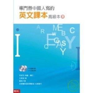 專門替中國人寫的英文課本——高級本(上冊)(附光碟)