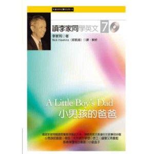 讀李家同學英文7小男孩的爸爸(附光碟)