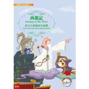 西遊記( 附光碟 MP3 )