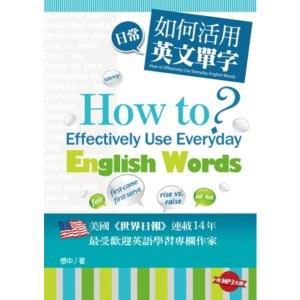 如何活用日常英文單字?(附MP3光碟一片)
