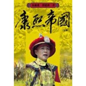 康熙帝國(全2)