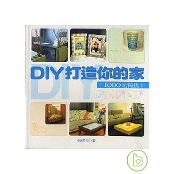 DIY打造你的家1:1000元有找!
