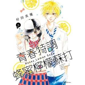 青春特調蜂蜜檸檬蘇打(06)