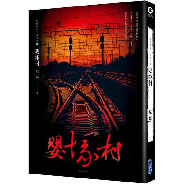 嬰塚村(鬼矇眼第二部 系列2)