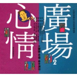 心情廣場(2)