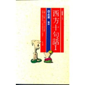 西方十句話(1) (語錄)
