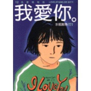 我愛你---十二色愛情物語
