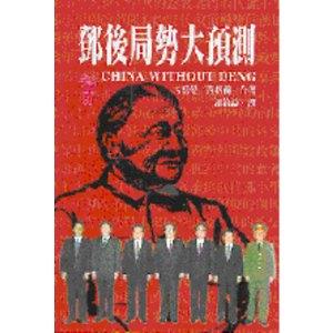 鄧後中國大預測