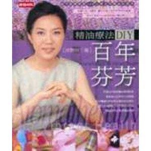 百年芬芳:精油療法DIY