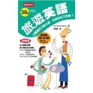 30秒輕鬆學旅遊英語