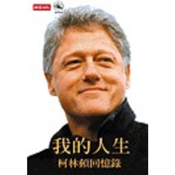 我的人生:柯林頓回憶錄