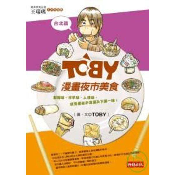 TOBY漫畫夜市美食(台北篇)