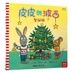 皮皮與波西:聖誕樹