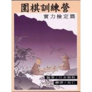 圍棋訓練營(第6冊)棋力檢定篇