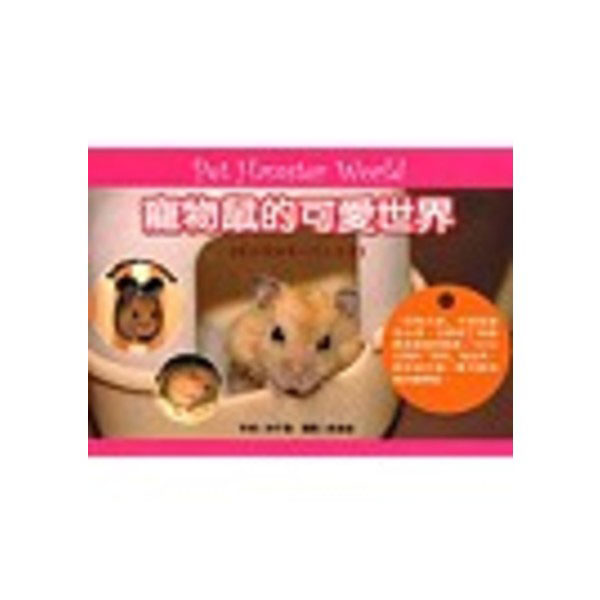 寵物鼠的可愛世界:寵物鼠飼養入門工具書Pet hamster world