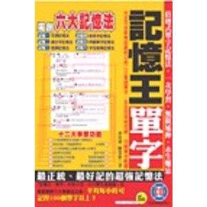 記憶王單字(附CD)獨創六大學習記憶法十一大學習功能
