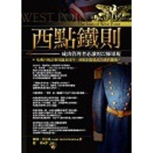 西點鐵則-成功管理者必讀的22條軍規: 哈佛只教企管知識及技巧,西點則塑造成功者的靈魂