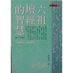 六祖壇經的智慧第十五輯