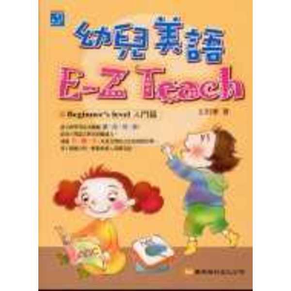 幼兒美語E-Z Teach