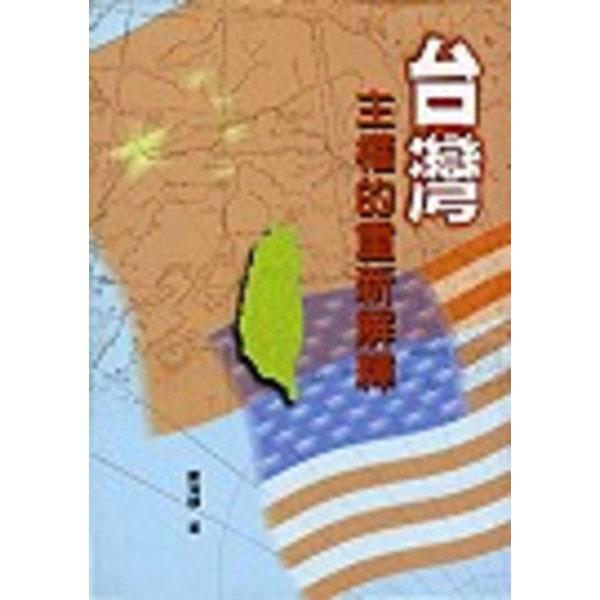 臺灣︰主權的重新解釋