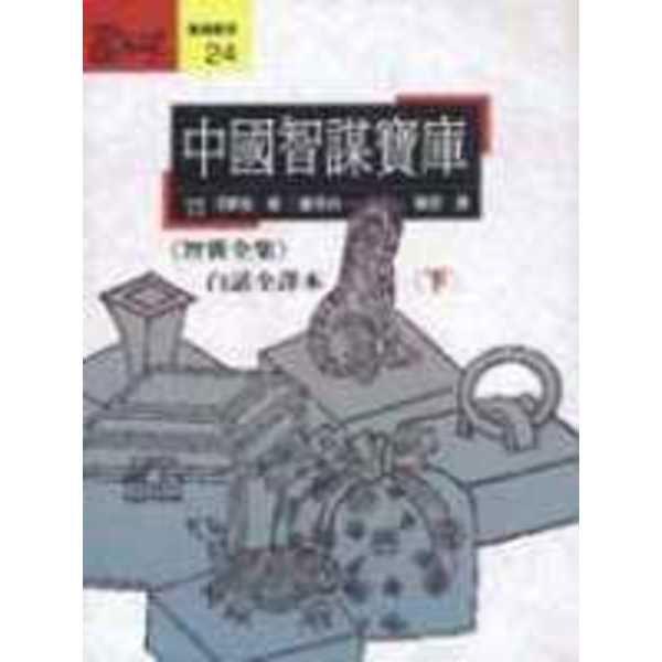 中國智謀寶庫<下>-<<智囊全集>>白話全譯本
