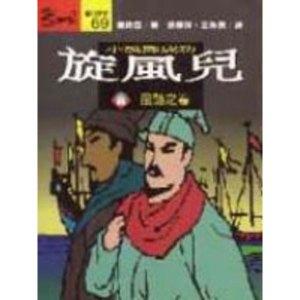 旋風兒 : 小說鄭成功(壹)