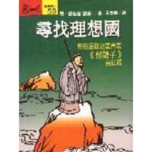 尋找理想國 : 劉伯溫政治寓言集