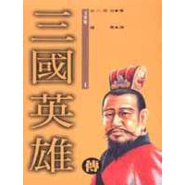 三國英雄傳(4)