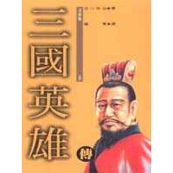 三國英雄傳(9)