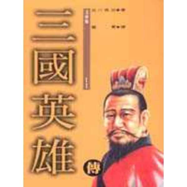 三國英雄傳(11)
