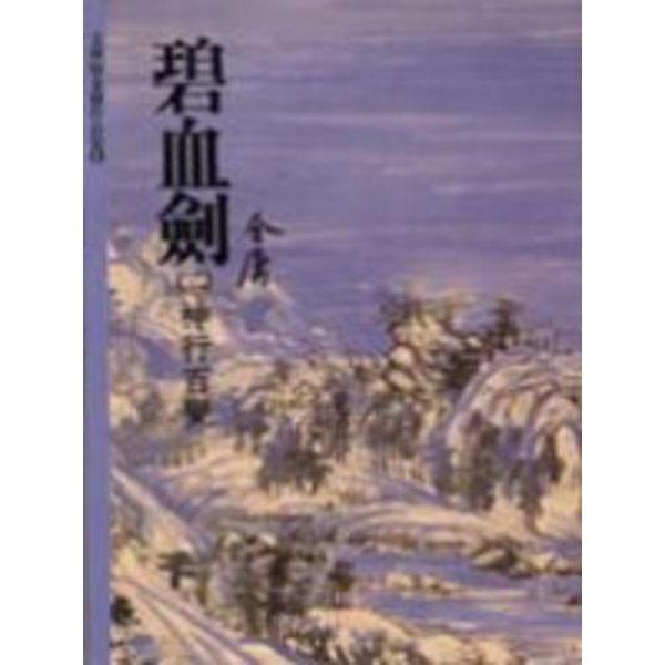 碧血劍(2)