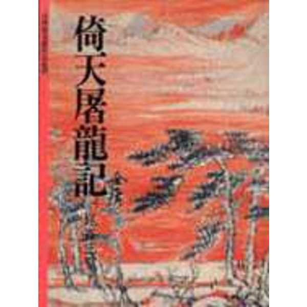 倚天屠龍記(1)